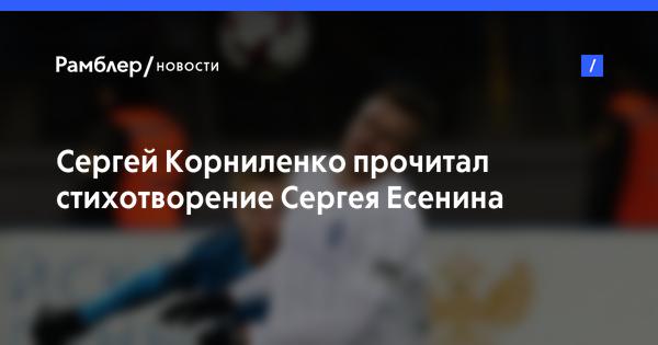 Сергей Корниленко прочитал стихотворение Сергея Есенина в рамках проекта «Лирика футбола»
