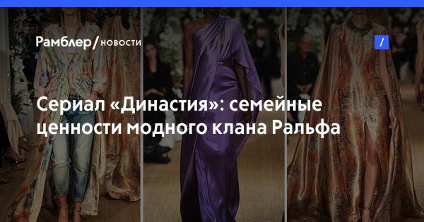 Сериал «Династия»: cемейные ценности модного клана Ральфа Лорена