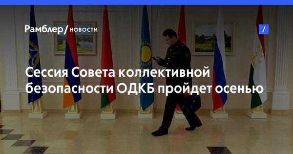 Сессия Совета коллективной безопасности ОДКБ пройдет осенью в Минске
