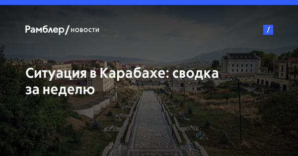Ситуация в Карабахе: сводка за неделю
