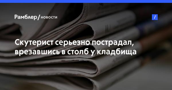 Скутерист серьезно пострадал, врезавшись в столб у кладбища в Витебске