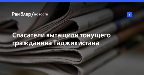Спасатели вытащили тонущего гражданина Таджикистана из Большого садового пруда