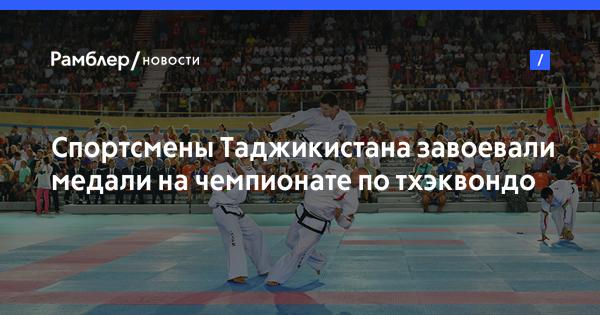 Спортсмены Таджикистана завоевали медали на чемпионате по тхэквондо