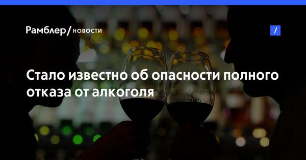 Ученые рассказали об опасности полного отказа от алкоголя
