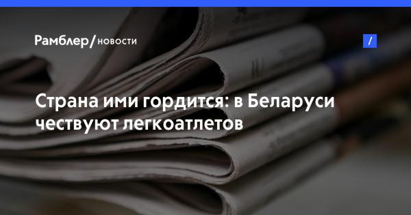 Страна ими гордится: в Беларуси чествуют легкоатлетов