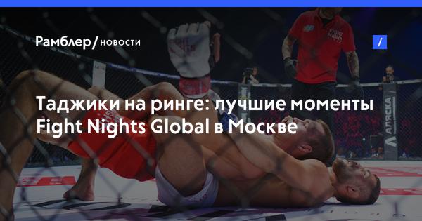 Не повезло: таджики Одилов и Давлятов выступили на Fight Nights Global