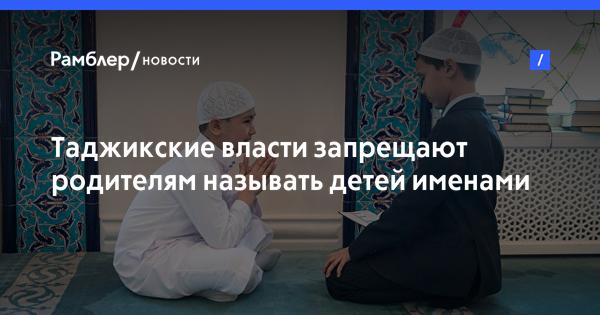 Таджикские власти запрещают родителям называть детей именами Аллаха