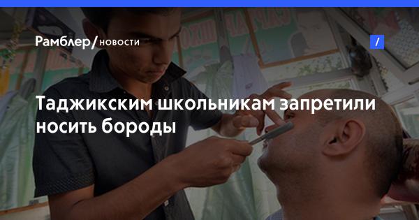 В Таджикистане школьникам запретили носить бороду, а школьницам— хиджабы