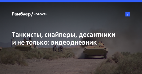 Танкисты, снайперы, десантники и не только: видеодневник АрМИ-2017