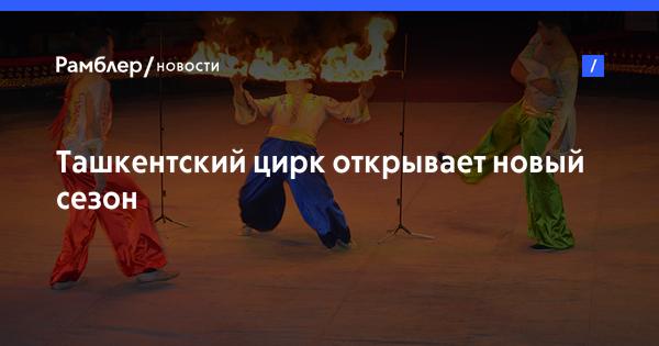 Ташкентский цирк открывает новый сезон