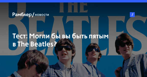 the beatles перевод