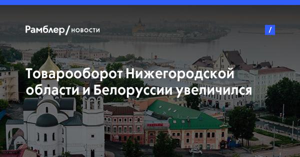 Экспорт нижегородских предприятий в Республику Беларусь вырос на 18%