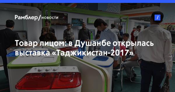 Таджикистан свяжет бизнес Беларуси и Афганистана на выставке в Душанбе