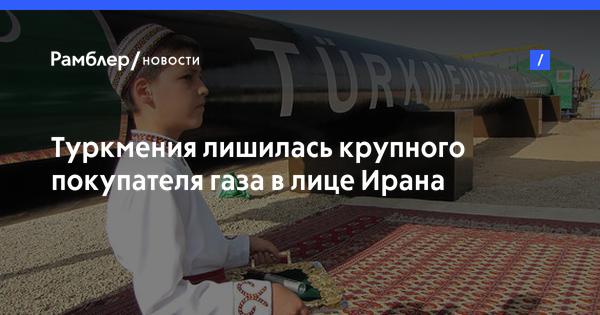 Туркмения лишилась крупного покупателя газа в лице Ирана