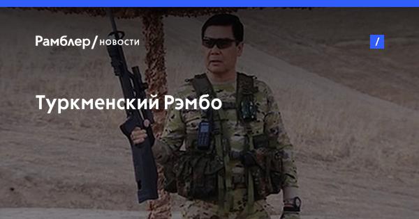 Туркменский Рэмбо