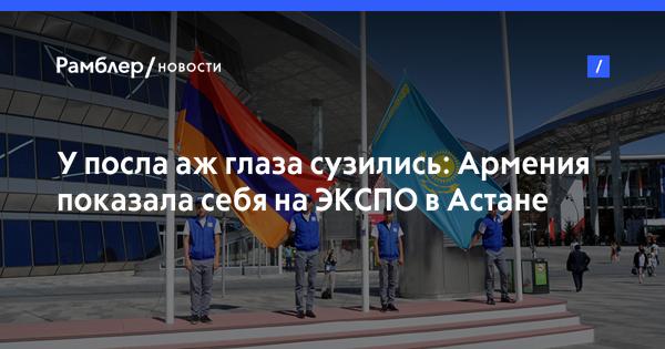 Звуки тара, звон бокалов и Уинстон Черчилль: день Армении на ЭКСПО