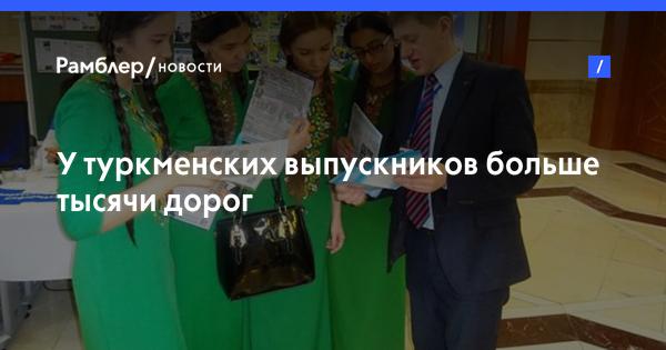 У туркменских выпускников больше тысячи дорог