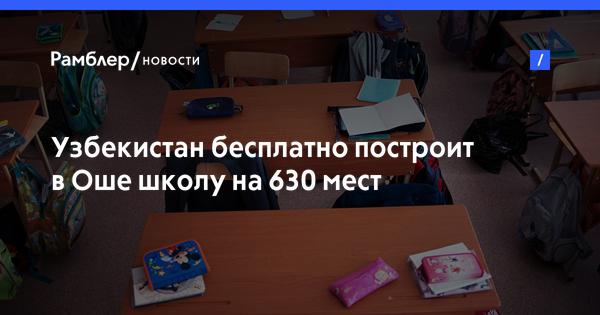 Узбекистан построит школу на 630 мест в кыргызском Оше