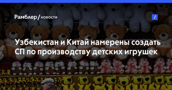 Узбекистан и Китай намерены создать СП по производству детских игрушек