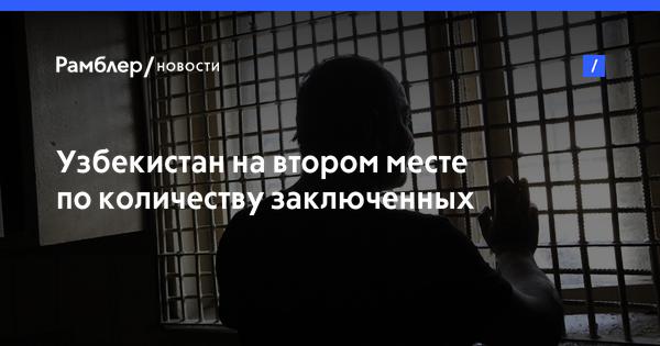 Узбекистан на втором месте по количеству заключенных в тюрьмах РФ
