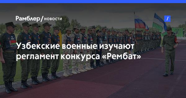 Команда Узбекистана заняла третье место в АрМИ-2017 «Безопасный маршрут»