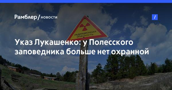 Указ Лукашенко: у Полесского заповедника больше нет охранной зоны