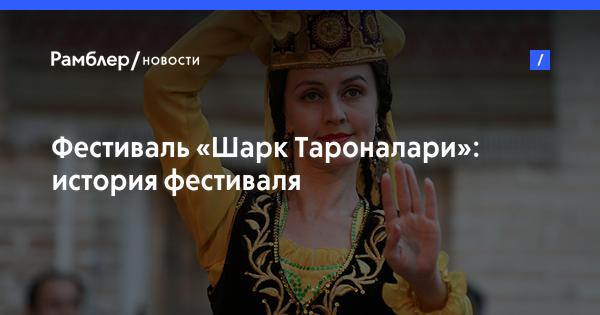 Фестиваль «Шарк Тароналари»: история фестиваля