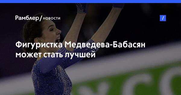 Фигуристка Медведева-Бабасян может стать лучшей