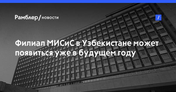 Филиал МИСиС в Узбекистане может появиться уже в будущем году