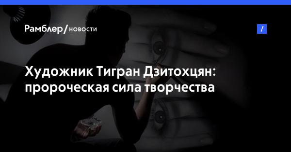 Художник Тигран Дзитохцян: пророческая сила творчества и ощущение дома