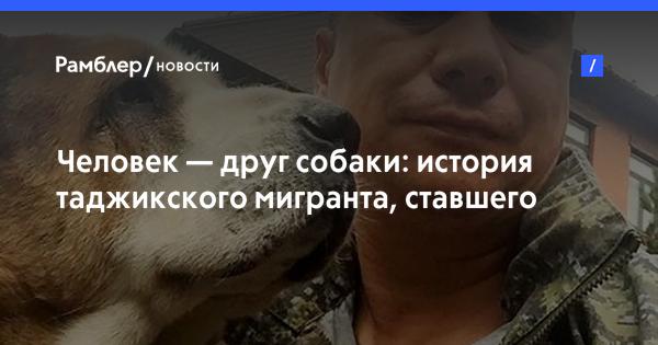 Человек— друг собаки: история таджикского мигранта, ставшего кинологом