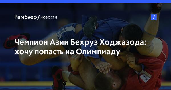 Чемпион Азии Бехруз Ходжазода: хочу попасть на Олимпиаду как дзюдоист