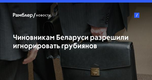 Чиновникам Беларуси разрешили игнорировать грубиянов и сквернословов