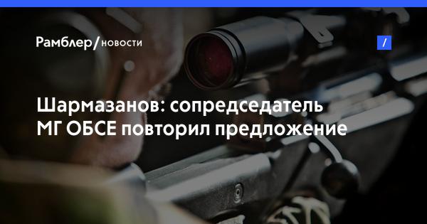 Шармазанов: сопредседатель МГ ОБСЕ повторил предложение Сержа Саргсяна