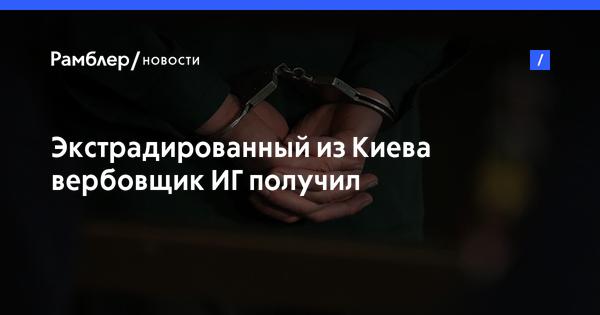 Экстрадированный из Киева вербовщик ИГ получил в Таджикистане 14 лет