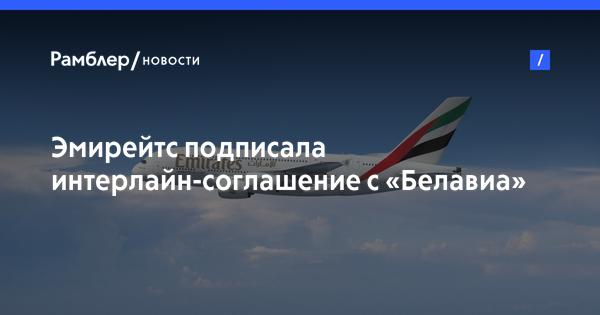 Эмирейтс подписала интерлайн-соглашение с «Белавиа»