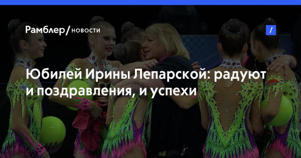Юбилей Ирины Лепарской: радуют и поздравления, и успехи воспитанниц