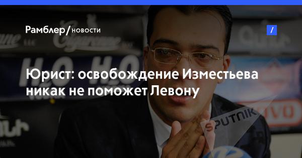 Юрист: освобождение Изместьева никак не поможет Левону Айрапетяну