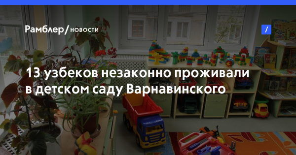13 узбеков незаконно проживали в детском саду Варнавинского района