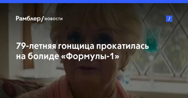 79-летняя гонщица прокатилась на болиде «Формулы-1 ...: https://news.rambler.ru/sport/37400970-79-letnyaya-gonschitsa-prokatilas-na-bolide-formuly-1/
