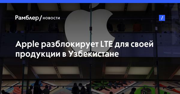Apple разблокирует LTE для своей продукции в Узбекистане