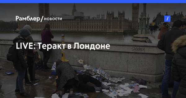 Картинки по запросу теракт в лондоне картинки