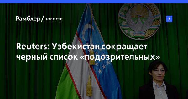 Reuters: Узбекистан сокращает черный список «подозрительных» граждан